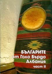 Стотици албанци и косовари станали незаконно българи