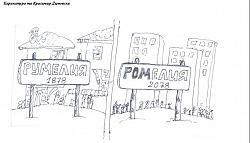 Свирепо настроение: Под игото на ромите