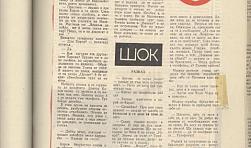 1980 г. - Първият български разказ за телефонен тероризъм