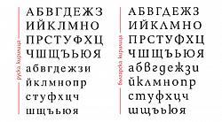 Кирилският шрифт е лицето на родното слово