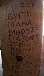 "Хипотези - Надпис на ""кан Маламир"" или на Мала Мирче?"