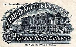 Първата кинопрожекция у нас била още през 1896 г.