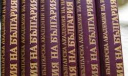 Колко му трябва, за да си учен-историк в татковината