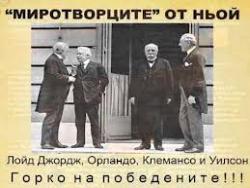 17-ти октомври: Денят, в който Запада ни отне Беломорска Тракия