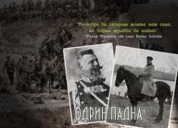 Превземането на Одрин – 100 години от епопеята