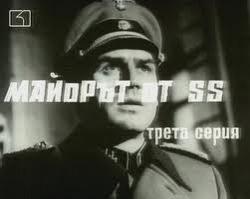 """"""" Майорът от СС"""" – майор или самозванец бе Борис Недялков ?"""