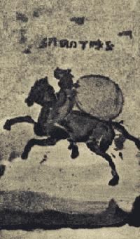 Спартак – синът на Родопите