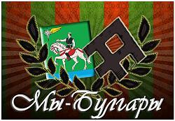 Днешен Татарстан е някогашната Булгария