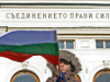 Кратка история на (не)българските девизи