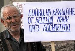 Босилеград тъгува чисто по български
