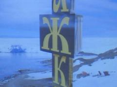 Паметник на кирилицата пътува за Антарктида