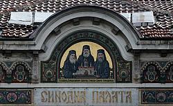 Св. Синод: Наш дълг е да бъдем църква майка