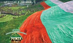 На Рожен се развя националното знаме на площ 7000 кв. м.