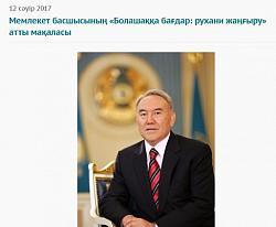 Казахстан заменя кирилицата с латиница