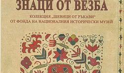 13 книги за колекциите на Националния исторически музей