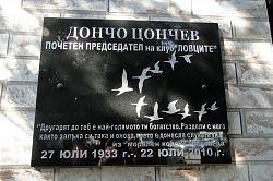Ловци поставиха паметна плоча за Дончо Цончев в столицата