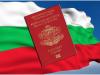 Ще се получава българско гражданство при по-строг режим